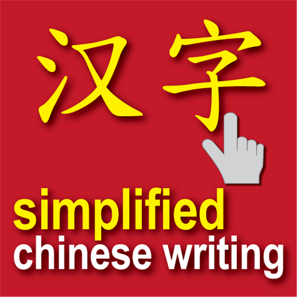 easy chinese writing (simplified) - i write chinese